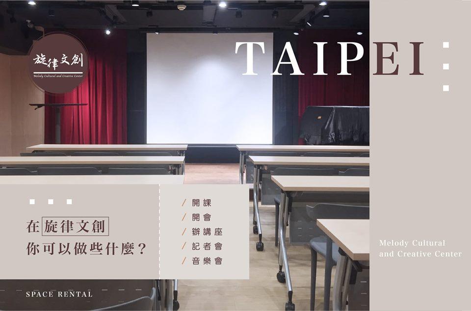 在旋律文創你可以做些什麼? 台北找場地優質空間推薦