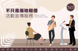 在旋律文創,擁有的不只是場地租借! 台北找場地加值活動宣傳服務!