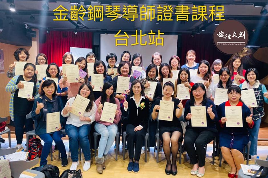 12/15、12/16 《ABRSM 鋼琴導師培訓課程 及 金齡鋼琴導師證書課程》圓滿大成功 🎉🎉