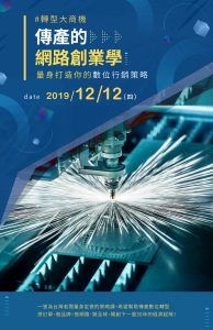 12/12課程講座:《傳產的網路創業學》完美成功 🤩🤩