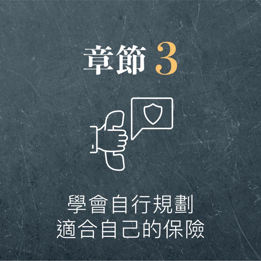 中心主辦:1/18《小資族必學-全方位財務規劃》保險篇 3