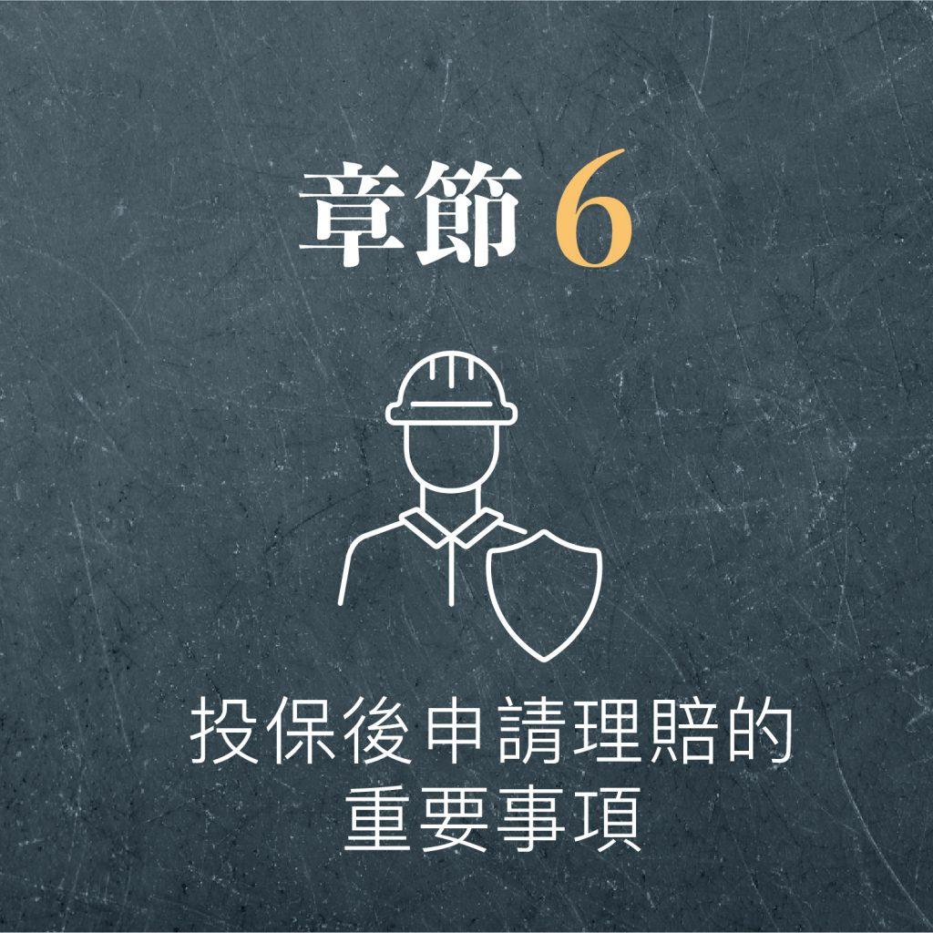 中心主辦:1/18《小資族必學-全方位財務規劃》保險篇 6