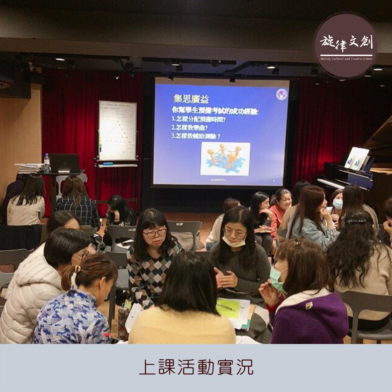 12/15、12/16 《ABRSM 鋼琴導師培訓課程 及 金齡鋼琴導師證書課程》圓滿大成功 🎉🎉 1