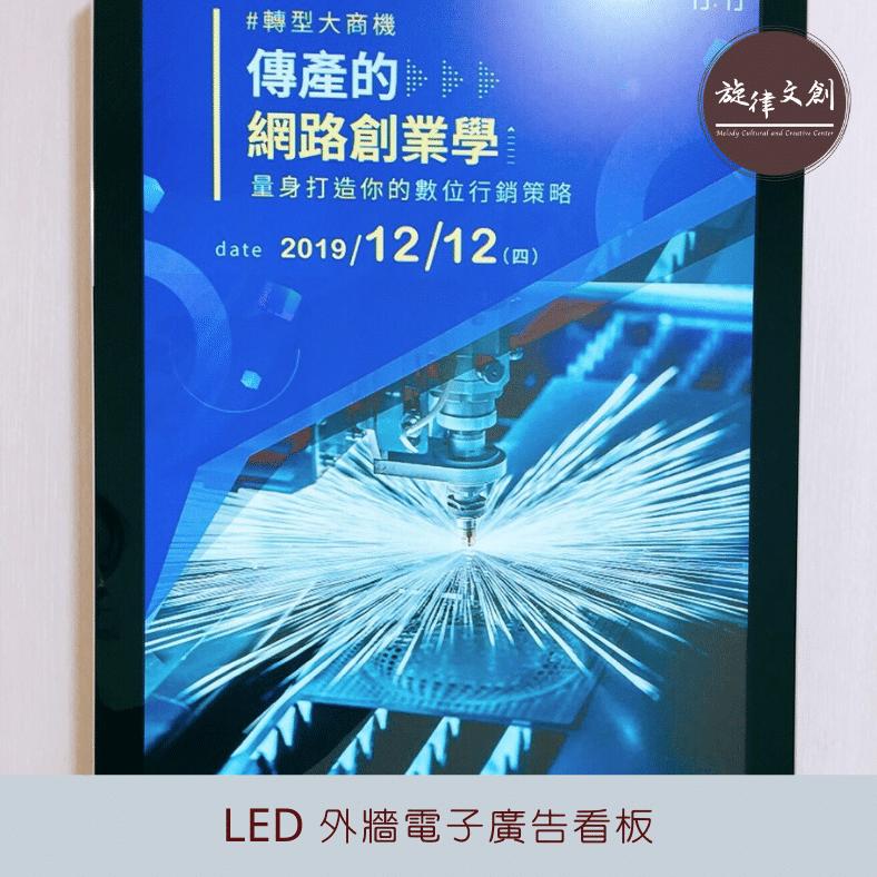 12/12課程講座:《傳產的網路創業學》完美成功 🤩🤩 3