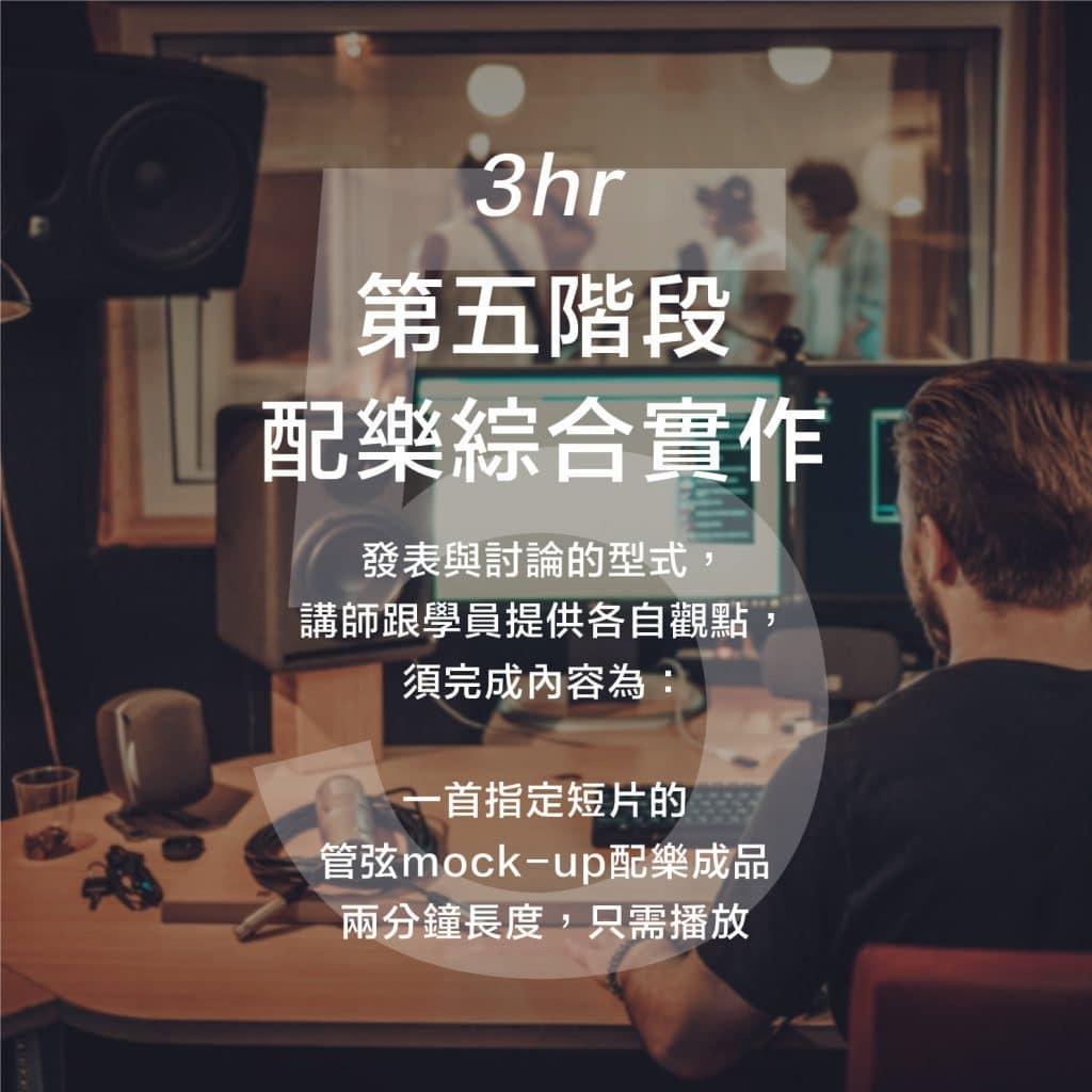 中心主辦:《從無到有-18小時配樂作曲工作坊》 5