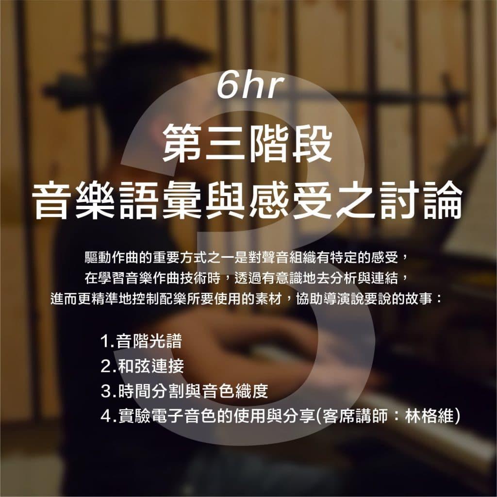 中心主辦:《從無到有-18小時配樂作曲工作坊》 3