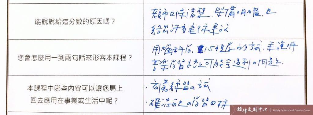12/5、12/8中心主辦:《大人心生活_音樂 x 心理學》 課程花絮 🔍 8