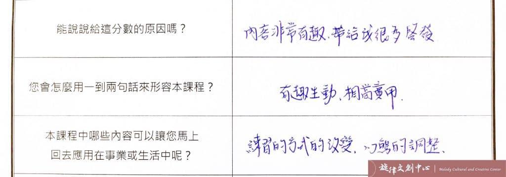 12/5、12/8中心主辦:《大人心生活_音樂 x 心理學》 課程花絮 🔍 9