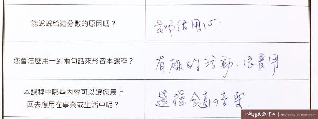 12/5、12/8中心主辦:《大人心生活_音樂 x 心理學》 課程花絮 🔍 11