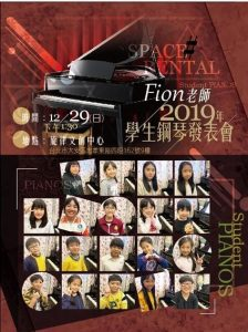 12/29 Fion老師《2019年學生鋼琴發表會🎶》完美大成功 🎊