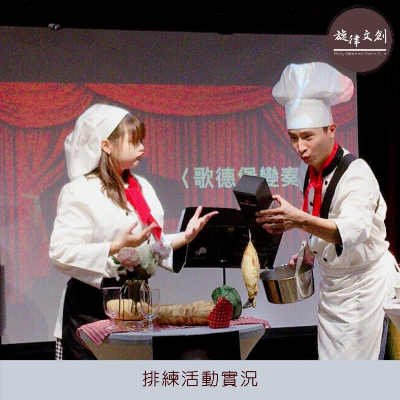 01/11《iPlay愛玩親子藝術排練》🎶 3