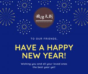 新年快樂🌞
