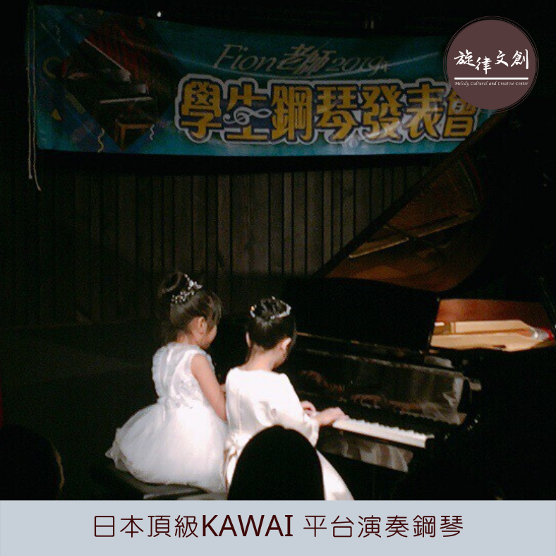12/29 Fion老師《2019年學生鋼琴發表會🎶》完美大成功 🎊 5
