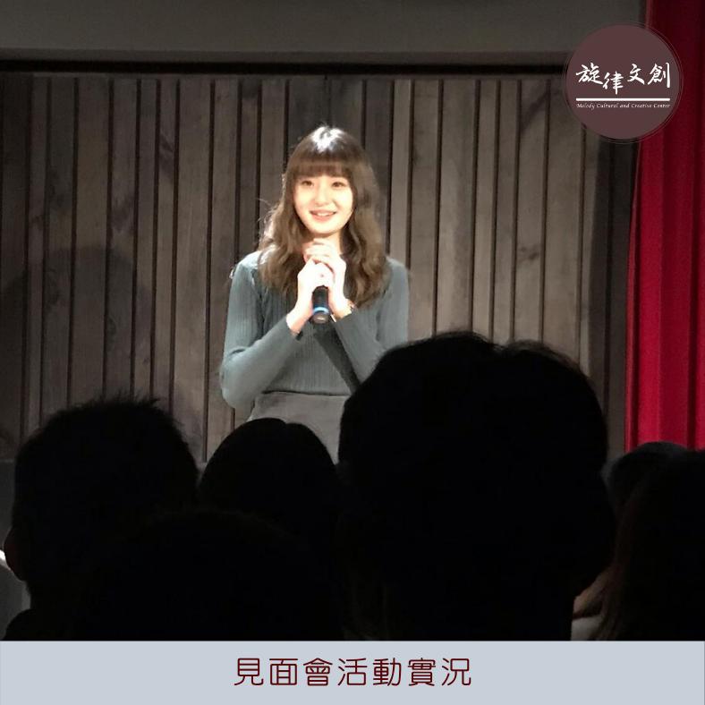01/05 《永淳,初次見面》圓滿落幕 🎊🎊 3