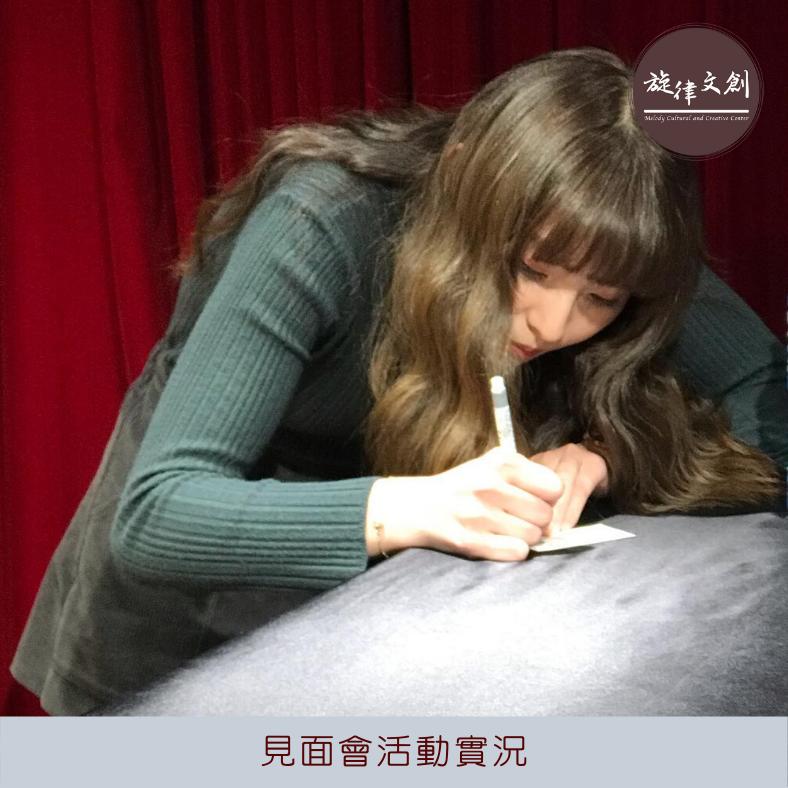 01/05 《永淳,初次見面》圓滿落幕 🎊🎊 10