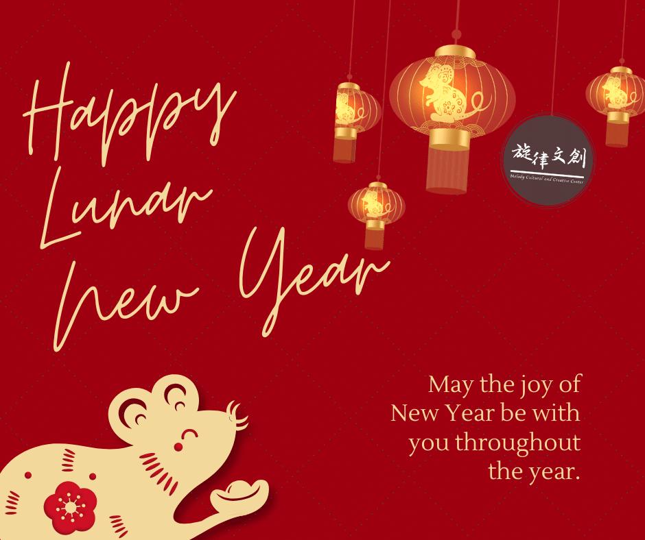 ㊗️新年快樂