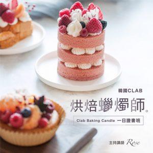 5月《從零開始,韓國CLAB烘焙蠟燭師一日證照班》