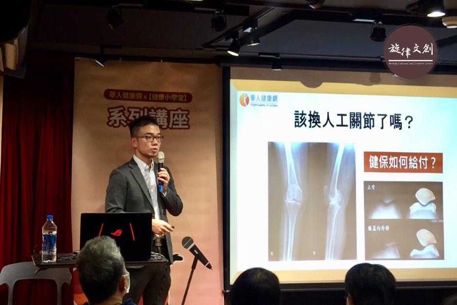 《華人健康網講座-膝蓋痛怎麼救?保養關節新膝望》圓滿成功 🎊