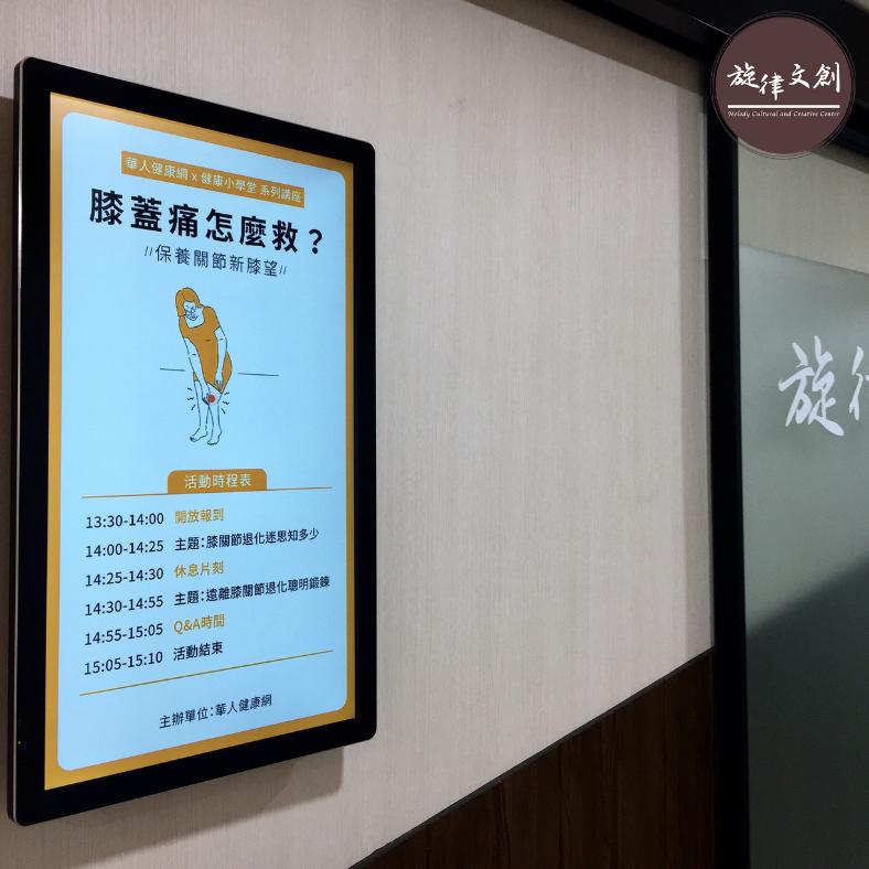 《華人健康網講座-膝蓋痛怎麼救?保養關節新膝望》圓滿成功 🎊 2