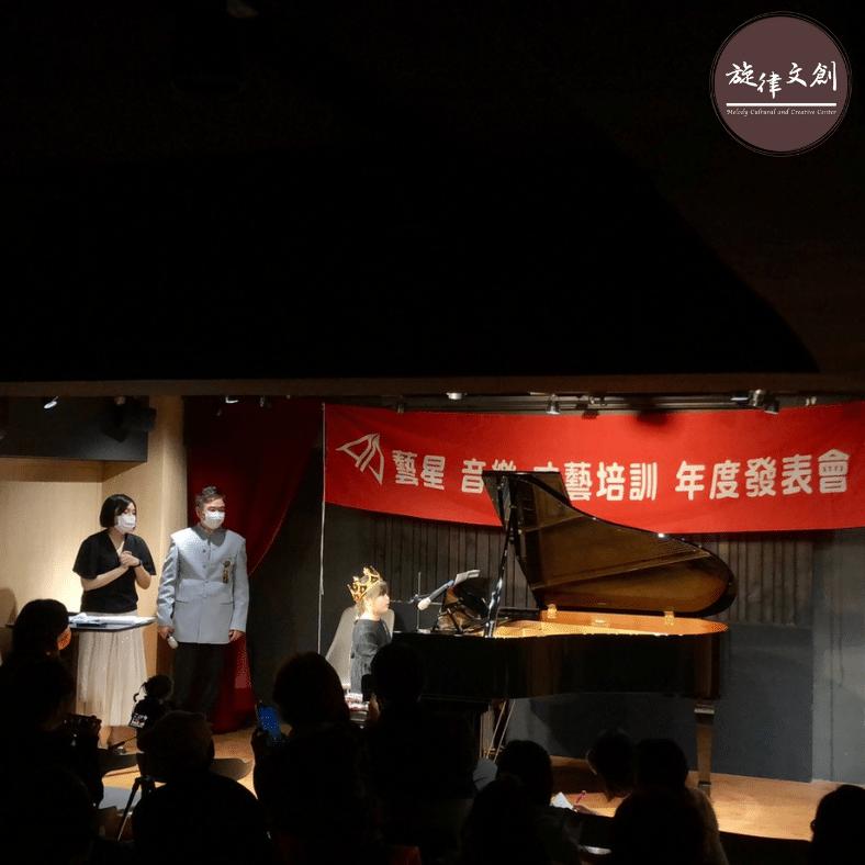 《藝星音樂才藝年度發表會》圓滿落幕🎊 5